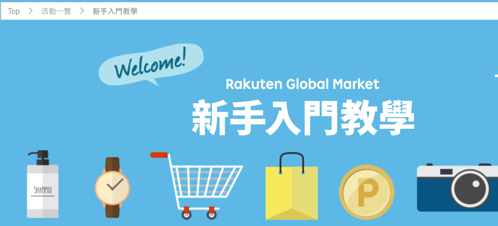 Rakuten Global Market 日本樂天 從註冊到下單教學文!
