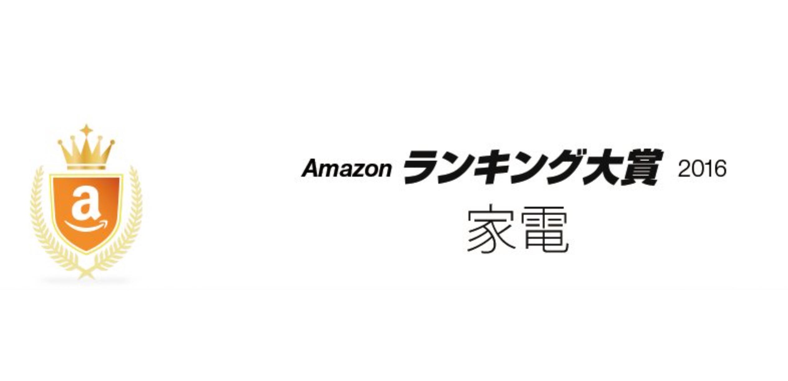 AMAZON.JP 熱銷商品推薦 — 2016年廚房電器大賞
