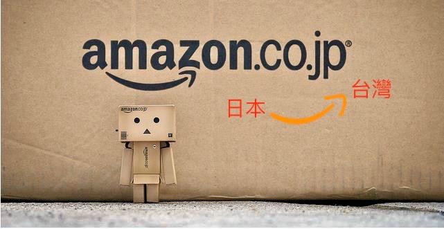 日本亞馬遜 AMAZON 購物教學文