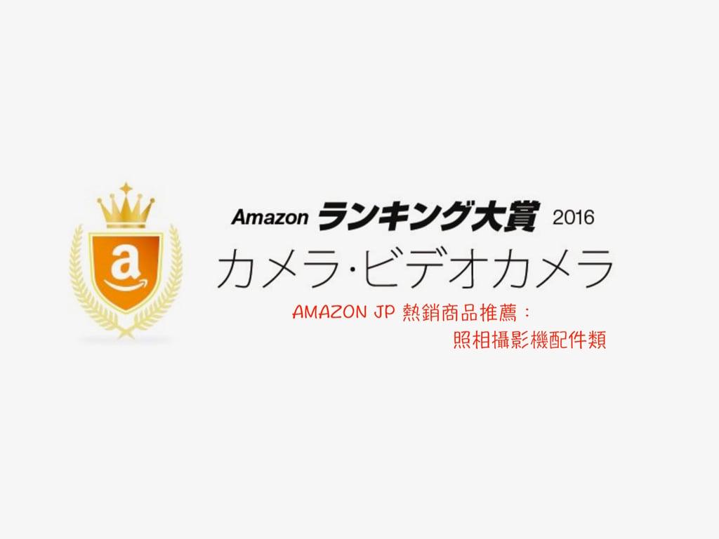 AMAZON.JP 熱銷商品推薦 — 照相攝影機配件類