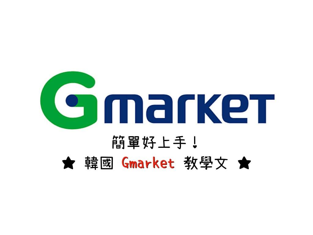 韓國 Gmarket 教學文 — 2018新版  從註冊帳號到下單  教你省更多