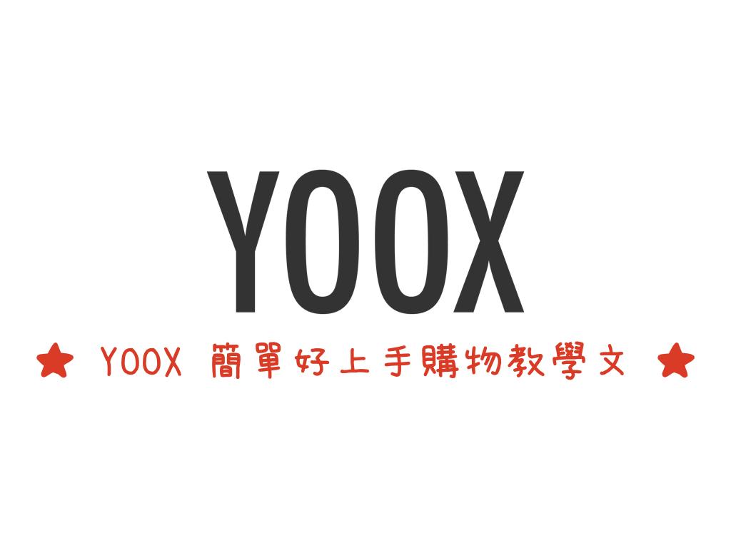 YOOX 購物教學文:簡單好上手!