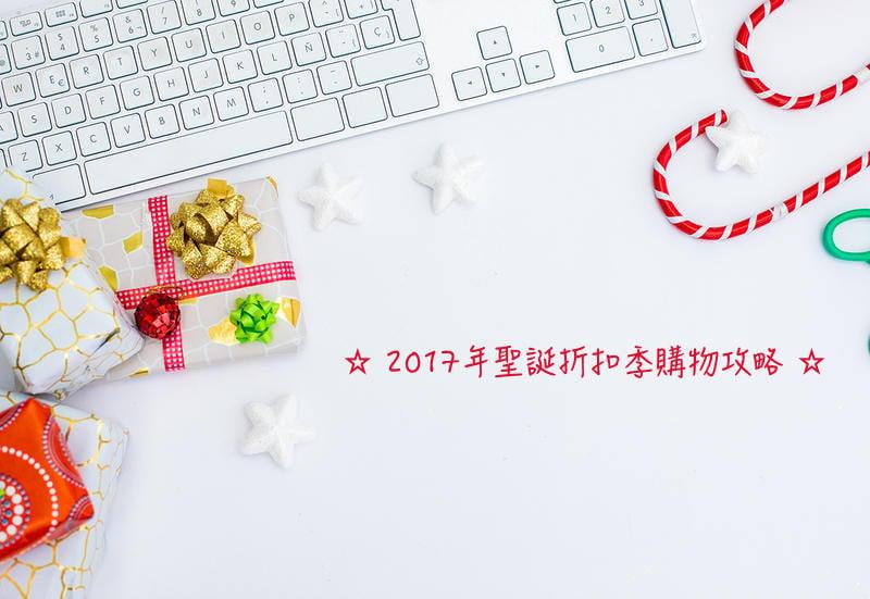 2017 ✰ 聖誕節折扣懶人包 ✰ 國外電商折扣碼 & 優惠看這邊!(2017/12/21更新)