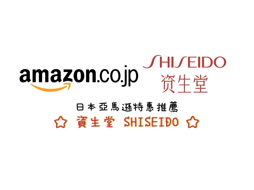 日本亞馬遜商品推薦 ☆ 資生堂 SHISEIDO ☆(2018/3月推薦)