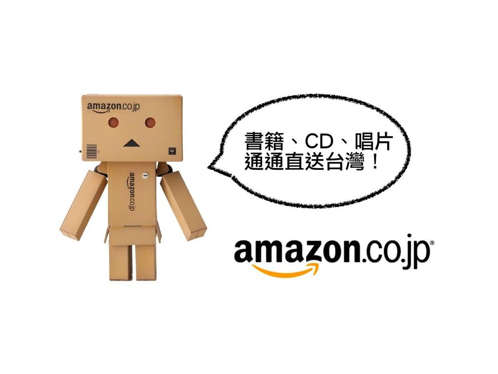 日本亞馬遜AMAZON.JP 折扣碼/介紹/運費/教學文discount promo code (2019/04/16更新)