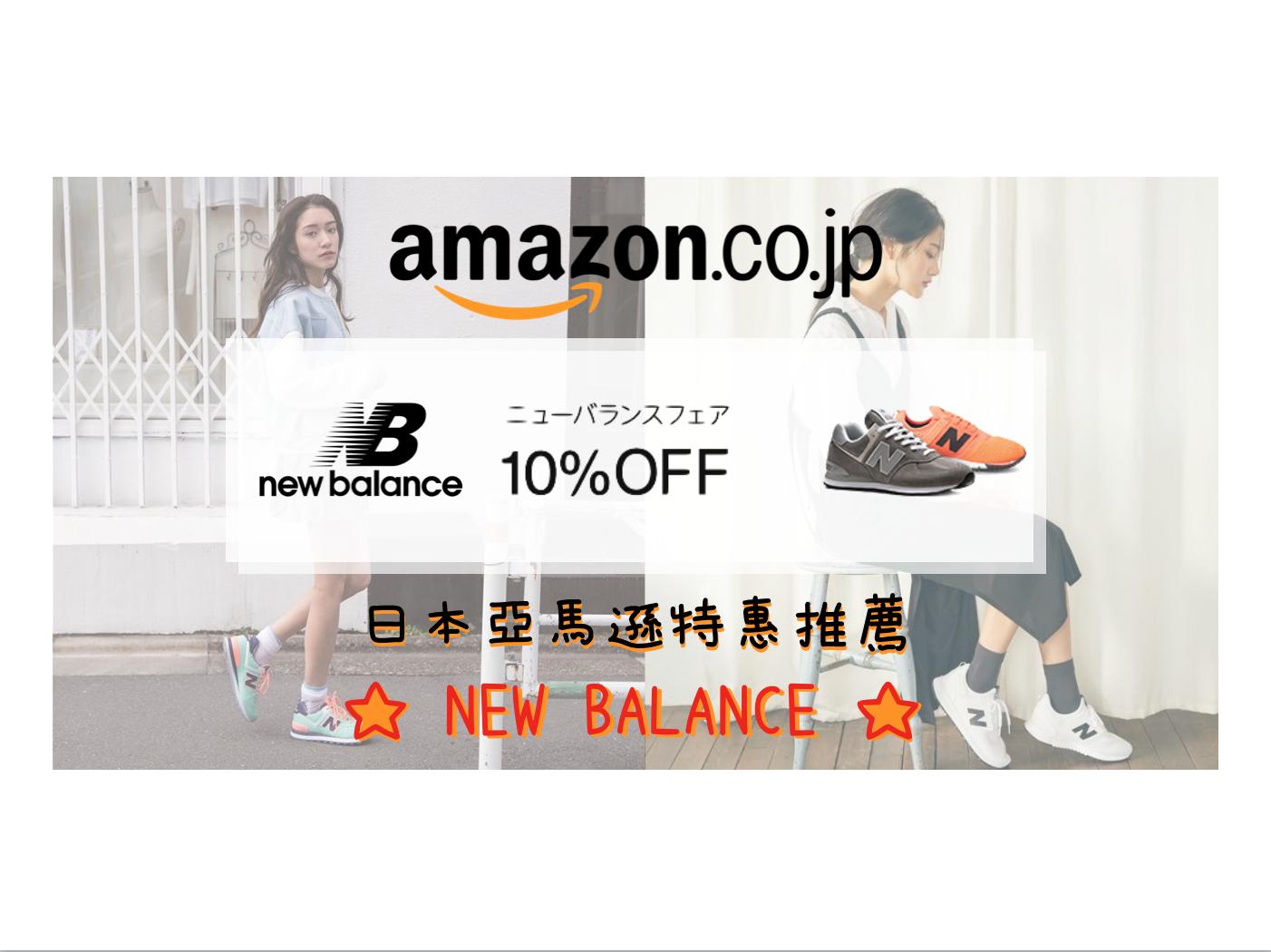 日本亞馬遜推薦 ☆ NEW BALANCE  CRT300、574、996☆(2018/4月推薦)