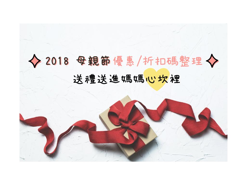 2018 母親節 ✰ 優惠/折扣碼懶人包 ✰ 最新特惠看這邊! (2018/05/11更新)