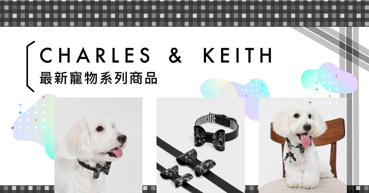 Charles & Keith 最新寵物系列商品