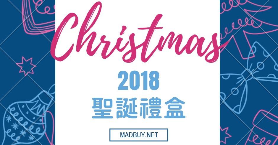 2018美妝保養聖誕倒數禮盒—ASOS・Lookfantastic・Net-A-Porter
