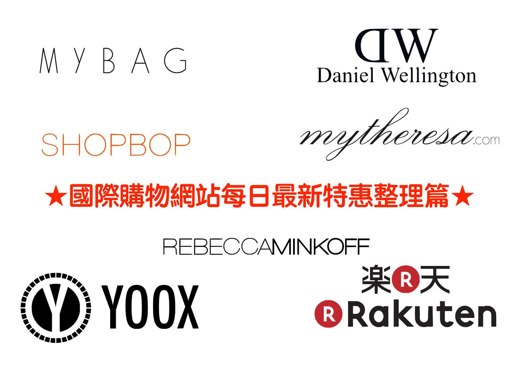 國際購物網站 折扣碼/最新特惠整理:ASOS、SHOPBOP、mytheresa、日本樂天(2020/10/21更新)