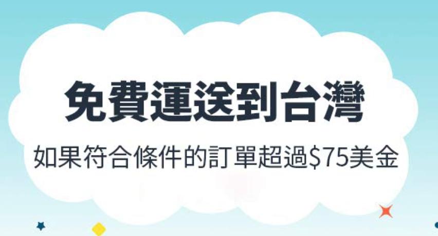 黑五買起來!美國亞馬遜直送台灣免運優惠規定及購物教學