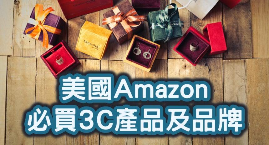 【2021美國Amazon必買3C】最詳盡清單!美國亞馬遜必買3C推薦商品及品牌