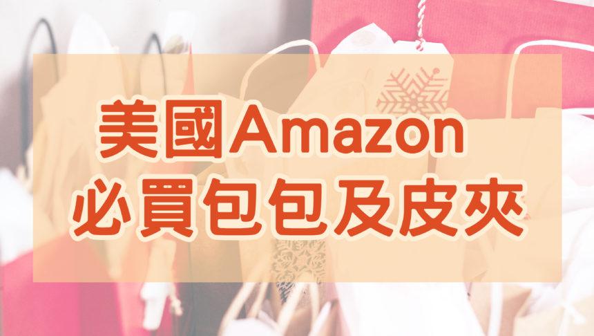 【2021美國Amazon必買包包】快趁免運入手!美國亞馬遜必買包包及皮夾推薦商品及品牌