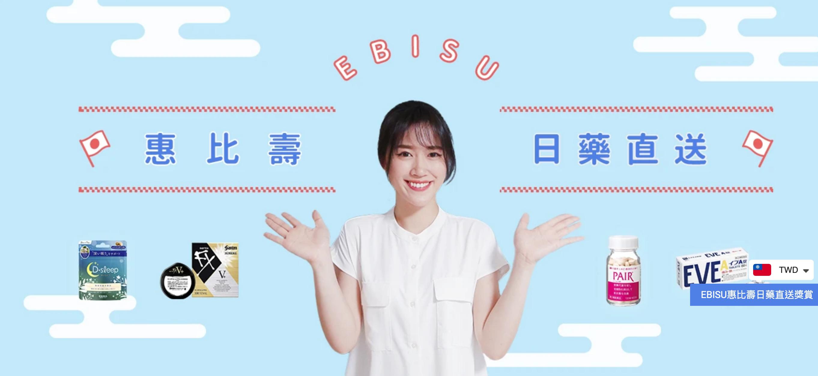 Screenshot 2021-09-15 at 17-10-20 EBISU惠比壽日藥直送